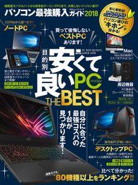 100%ムックシリーズ パソコン最強購入ガイド2018