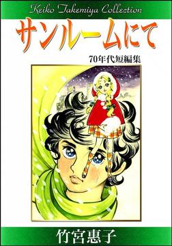 竹宮惠子作品集 サンルームにて-電子書籍