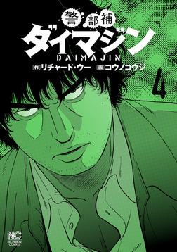 警部補ダイマジン 4-電子書籍