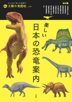 楽しい日本の恐竜案内-電子書籍