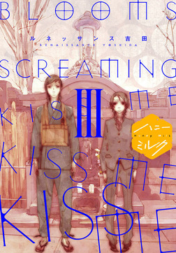 BLOOMS SCREAMING KISS ME KISS ME KISS ME 分冊版(3)-電子書籍