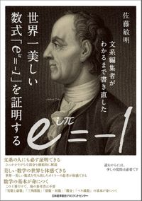 文系編集者がわかるまで書き直した世界一美しい数式「eiπ=-1」を証明する(日本能率協会マネジメントセンター)