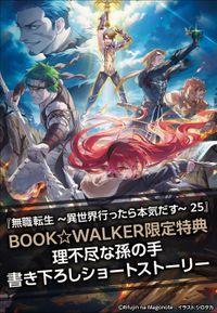 【購入特典】『無職転生 ~異世界行ったら本気だす~ 25』BOOK☆WALKER限定書き下ろしショートストーリー