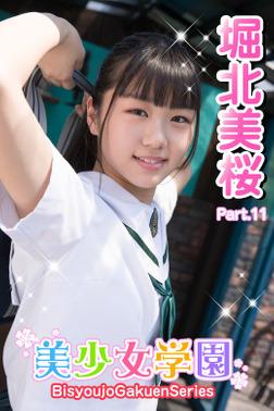 美少女学園 堀北美桜 Part.11-電子書籍