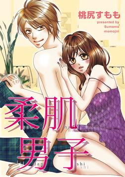 柔肌男子~お姉さまの専属モデル~【特装版】(1)-電子書籍