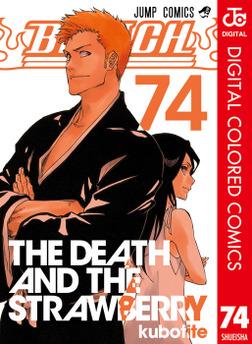 BLEACH カラー版 74-電子書籍