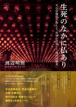 生死のなかに仏あり: 天台宗僧侶が教える「死後の世界」と「現代法事考」-電子書籍