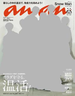 anan(アンアン) 2020年 12月9日号 No.2228[カラダを守る、温活!]-電子書籍