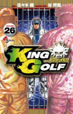 KING GOLF(26)-電子書籍