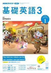 NHKラジオ 基礎英語3 2020年1月号