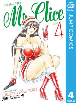 Mr.Clice 4-電子書籍