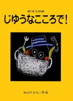 じゆうなこころで! ぼくはココロ(5)-電子書籍