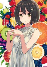 いみぎむる ART WORKS fruits