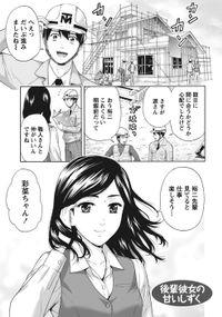 艶肌マニアックス 【分冊版 2/9】