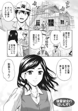艶肌マニアックス 【分冊版 2/9】-電子書籍