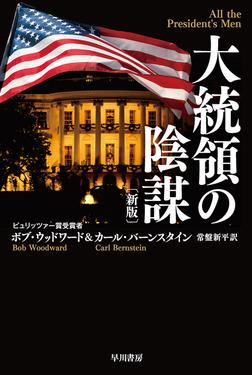 大統領の陰謀〔新版〕-電子書籍