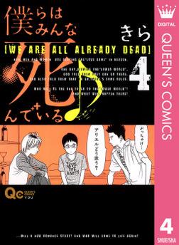 僕らはみんな死んでいる♪ 4-電子書籍