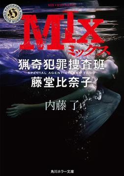 MIX 猟奇犯罪捜査班・藤堂比奈子-電子書籍