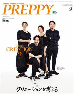 PREPPY 2018年9月号-電子書籍