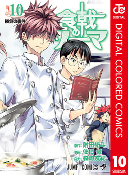 食戟のソーマ カラー版 10-電子書籍
