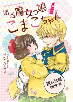 【無料版】婚活魔女っ娘こまこちゃん-電子書籍