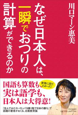 なぜ日本人は、一瞬でおつりの計算ができるのか-電子書籍
