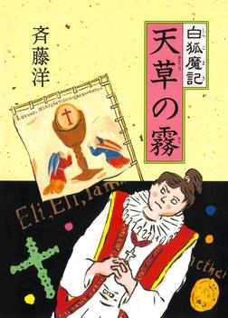 白狐魔記5 天草の霧-電子書籍