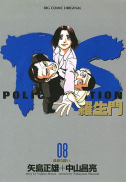 PS-羅生門-(8)-電子書籍