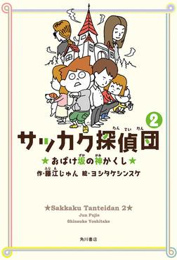 サッカク探偵団2 おばけ坂の神かくし-電子書籍
