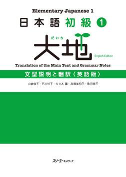 日本語初級1大地 文型説明と翻訳 英語版-電子書籍