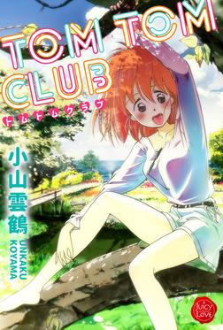 TOM TOM CLUB-電子書籍