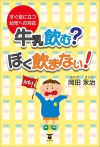 すぐ役立つ幼児への対応 牛乳飲む? ぼく飲まない!