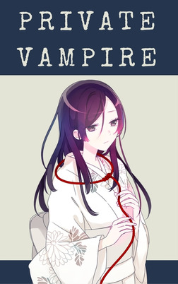 プライベイト・ヴァンパイア(05)-電子書籍