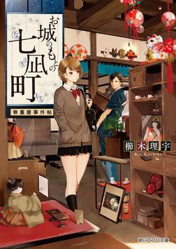 お城のもとの七凪町 骨董屋事件帖-電子書籍