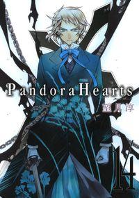 PandoraHearts 14巻