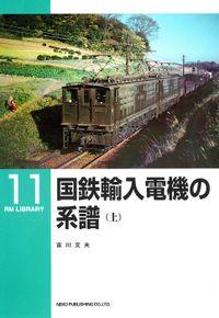 国鉄輸入電機の系譜(RM LIBRARY)