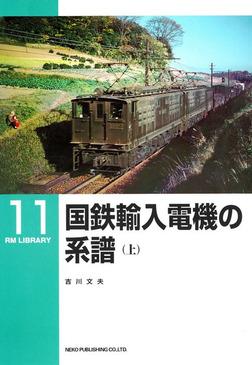 国鉄輸入電機の系譜(上)-電子書籍