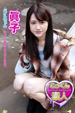 【ごっくん素人】バイトちゃん 眞子 ほっそり微乳娘のエッチな挑戦-電子書籍
