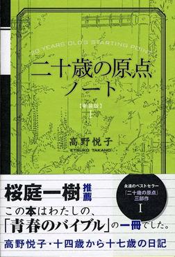 二十歳の原点ノート [新装版]十四歳から十七歳の日記-電子書籍