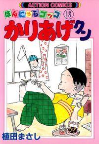 かりあげクン / 15