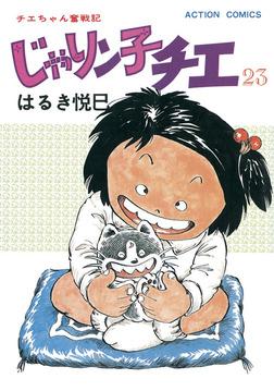 じゃりン子チエ【新訂版】 : 23-電子書籍