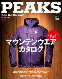 PEAKS 2014年11月号 No.60-電子書籍
