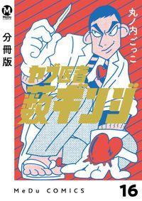 【分冊版】ヤブ医者薮ギンジ 16