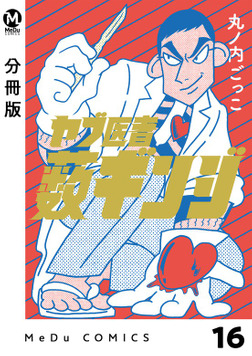 【分冊版】ヤブ医者薮ギンジ 16-電子書籍