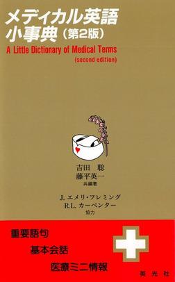 メディカル英語小事典 [第2版]-電子書籍