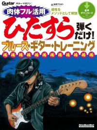 ギター・マガジン ひたすら弾くだけ!ブルース・ギター・トレーニング