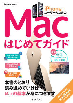 iPhoneユーザーのためのMacはじめてガイド -Mac OS X Yosemite & iOS8対応--電子書籍