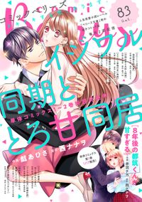 comic Berry's vol.83