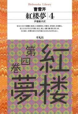 紅楼夢 4-電子書籍