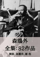 森鴎外 全集82作品:舞姫、高瀬舟、雁 他